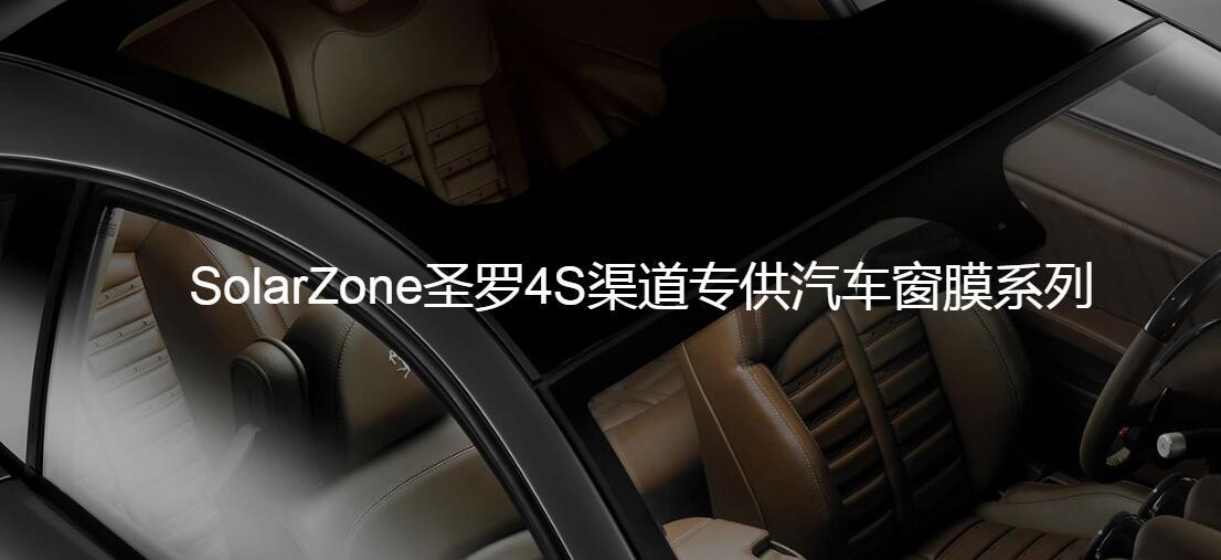全车贴膜最便宜多少钱-4个车窗贴膜价格