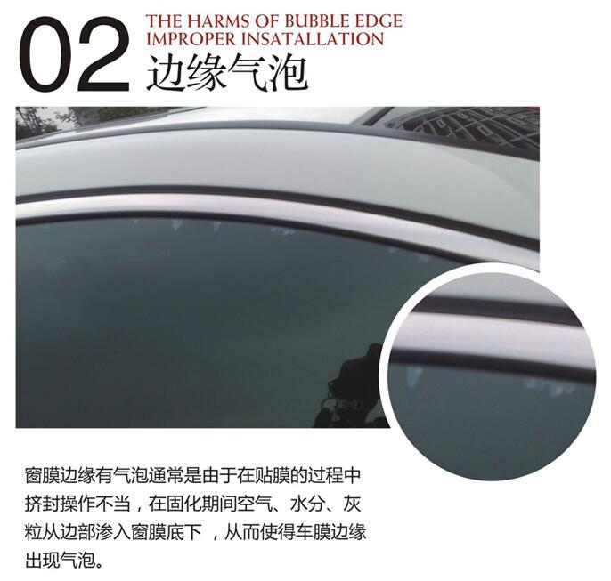 汽车贴膜安装劣质汽车膜的危害